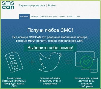 False number  Services for registration of VKontakte