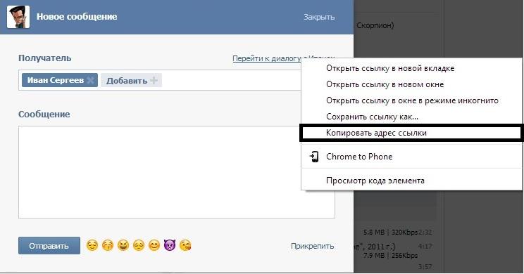 ID Vkontakte nasıl öğrenilir