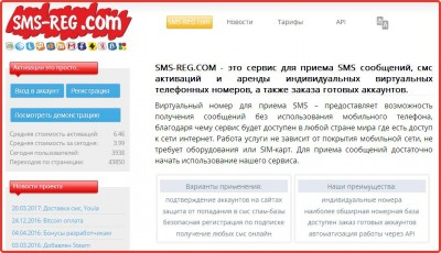 False number  Services for registration of VKontakte